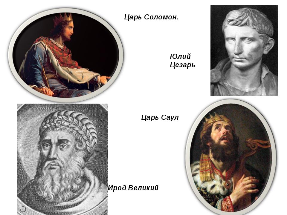 Царь Соломон. Ирод Великий Царь Саул Юлий Цезарь