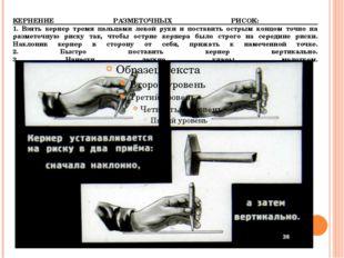 КЕРНЕНИЕ РАЗМЕТОЧНЫХ РИСОК: 1. Взять кернер тремя пальцами левой руки и поста