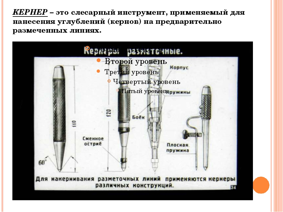 КЕРНЕР – это слесарный инструмент, применяемый для нанесения углублений (керн...