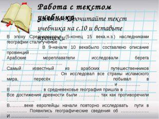 Работа с текстом учебника Задание : Прочитайте текст учебника на с.10 и встав