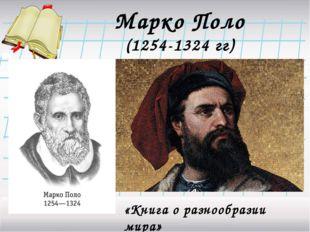 Марко Поло (1254-1324 гг) «Книга о разнообразии мира»