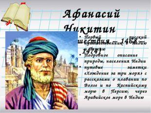 Афанасий Никитин Годы путешествия – 1468 – 1474) Первый русский путешественни