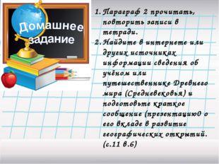 Параграф 2 прочитать, повторить записи в тетради. Найдите в интернете или дру