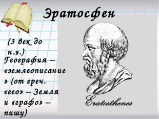 Эратосфен География – «землеописание» (от греч. «гео» – Земля и «графо» – пиш