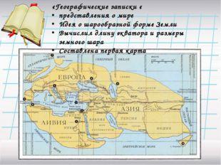 «Географические записки « представления о мире Идея о шарообразной форме Земл