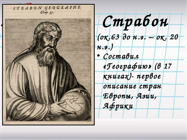 Страбон (ок.63 до н.э. – ок. 20 н.э.) Составил «Географию» (в 17 книгах)- пер...