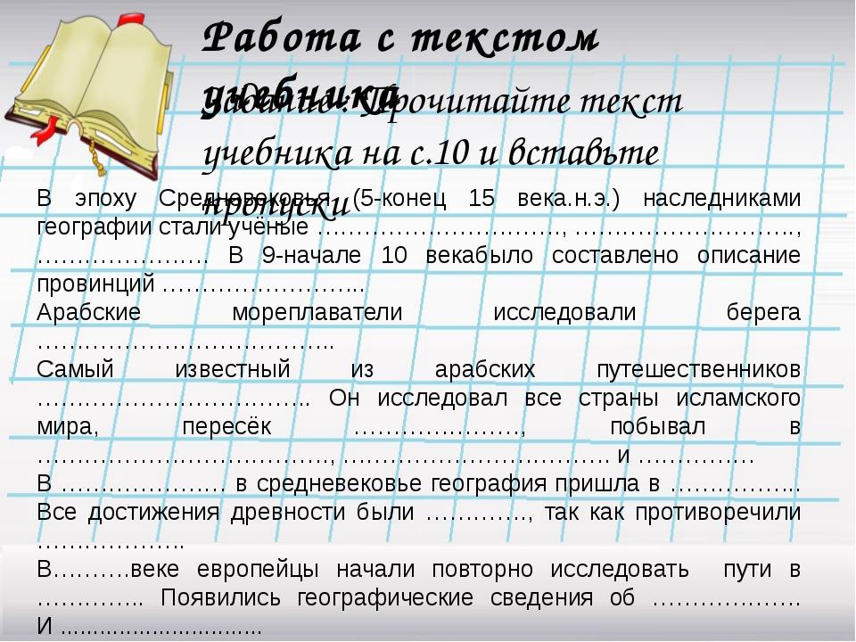 Работа с текстом учебника Задание : Прочитайте текст учебника на с.10 и встав...