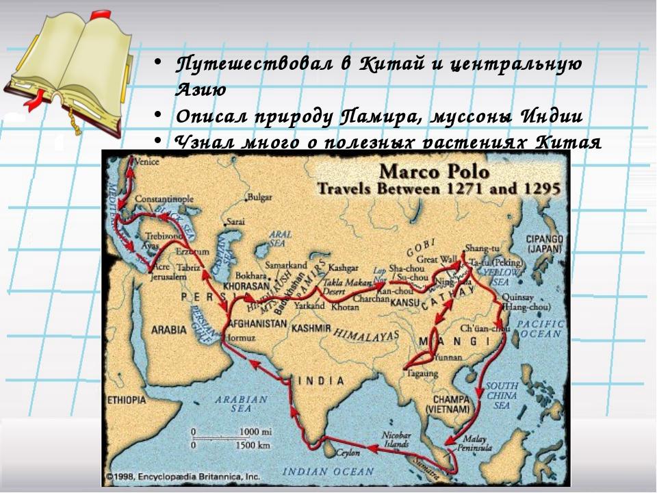 Путешествовал в Китай и центральную Азию Описал природу Памира, муссоны Индии...