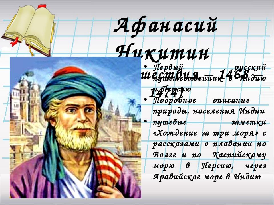 Афанасий Никитин Годы путешествия – 1468 – 1474) Первый русский путешественни...