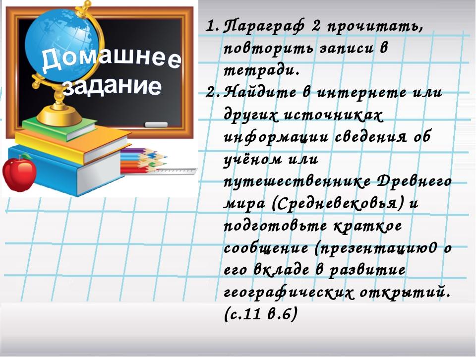 Параграф 2 прочитать, повторить записи в тетради. Найдите в интернете или дру...