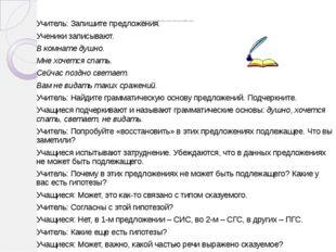 Урок русского языка в 8 классе по теме «Безличные предложения» Учитель: Запи