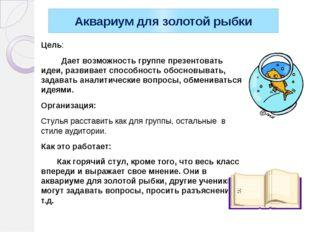 Аквариум для золотой рыбки Цель: Дает возможность группе презентовать идеи, р