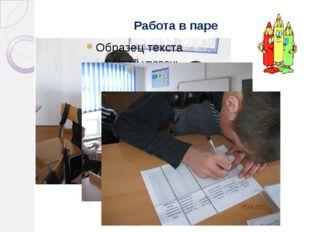 Работа в паре