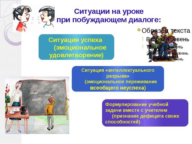Ситуации на уроке при побуждающем диалоге: Ситуация успеха (эмоциональное удо...