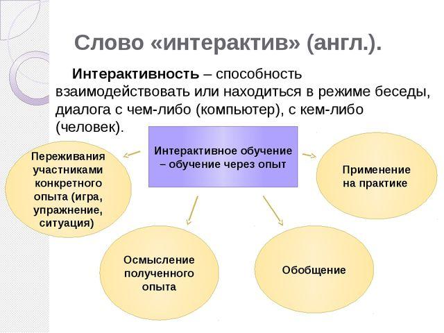 Слово «интерактив» (англ.). Интерактивность – способность взаимодействовать и...