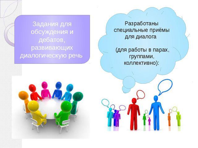 Задания для обсуждения и дебатов, развивающих диалогическую речь Разработаны...