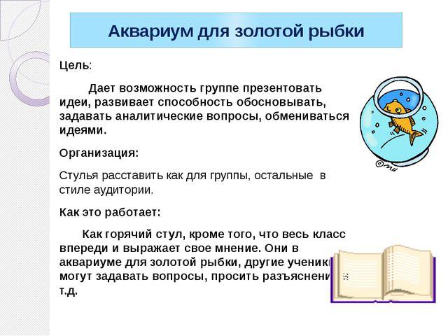 Аквариум для золотой рыбки Цель: Дает возможность группе презентовать идеи, р...