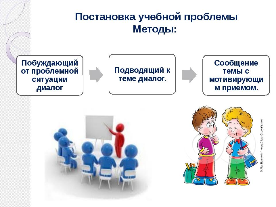 Постановка учебной проблемы Методы: