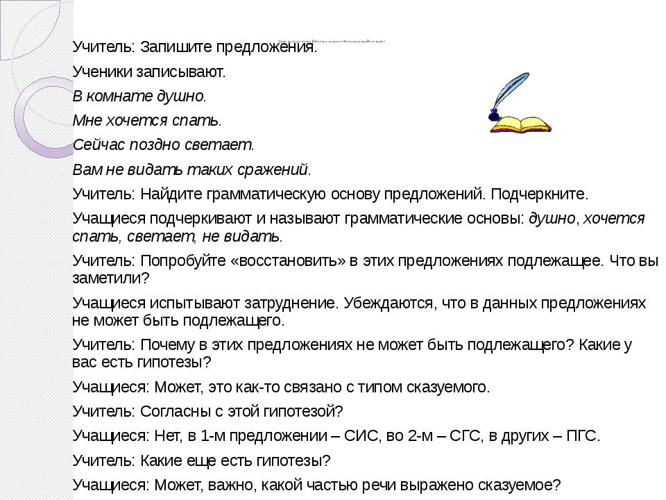 Урок русского языка в 8 классе по теме «Безличные предложения» Учитель: Запи...