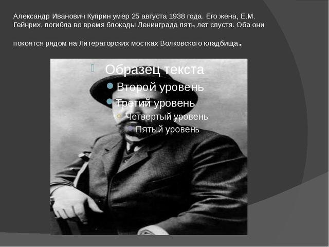 Александр Иванович Куприн умер 25 августа 1938 года. Его жена, Е.М. Гейнрих,...