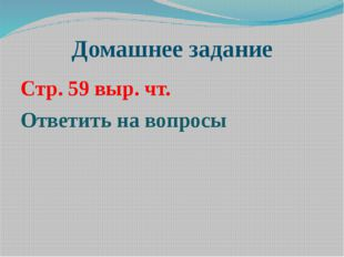 Домашнее задание Стр. 59 выр. чт. Ответить на вопросы