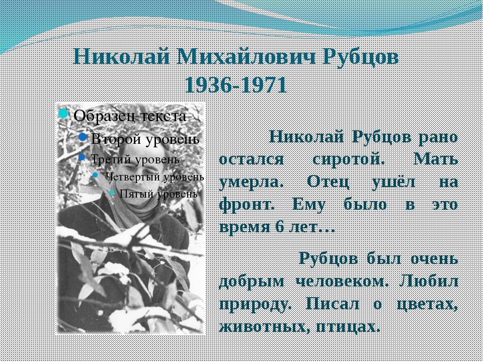 Николай Михайлович Рубцов 1936-1971 Николай Рубцов рано остался сиротой. Мать...