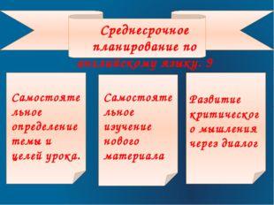 Среднесрочное планирование по английскому языку. 9 класс Самостоятельное опр