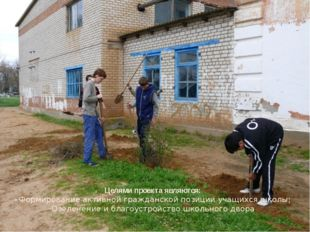 Целями проекта являются: - Формирование активной гражданской позиции учащихся