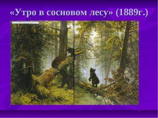 «Утро в сосновом лесу» (1889г.)