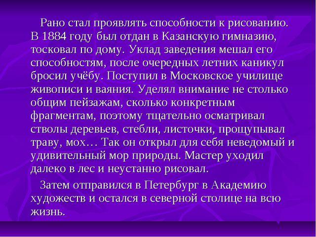 Рано стал проявлять способности к рисованию. В 1884 году был отдан в Казанск...