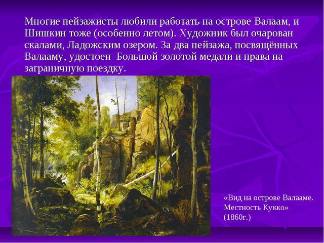 Многие пейзажисты любили работать на острове Валаам, и Шишкин тоже (особенно...
