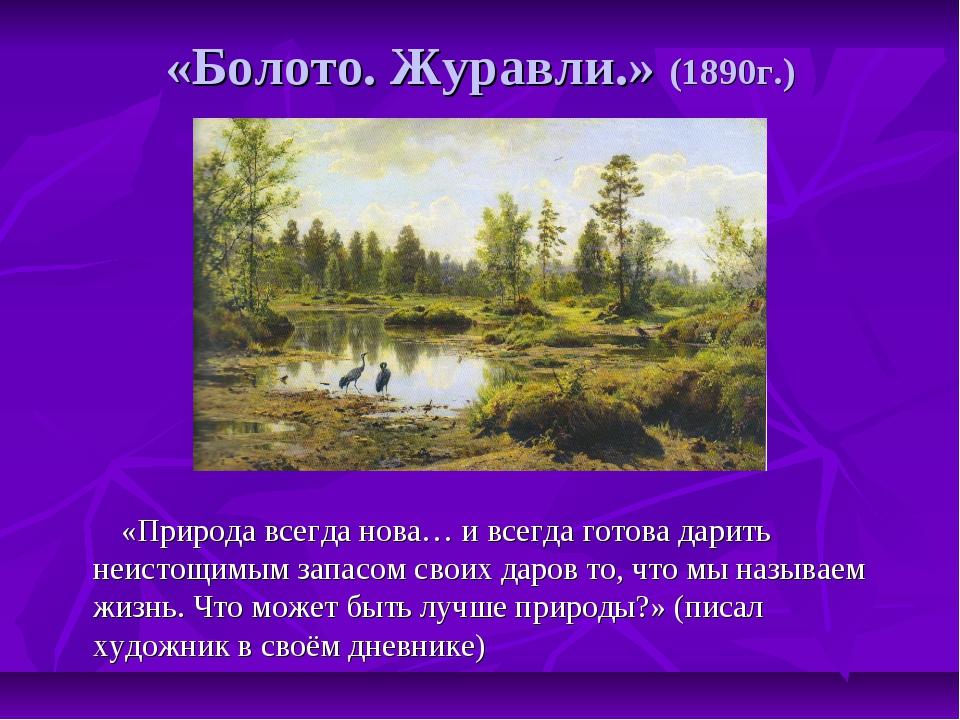 «Болото. Журавли.» (1890г.) «Природа всегда нова… и всегда готова дарить неис...
