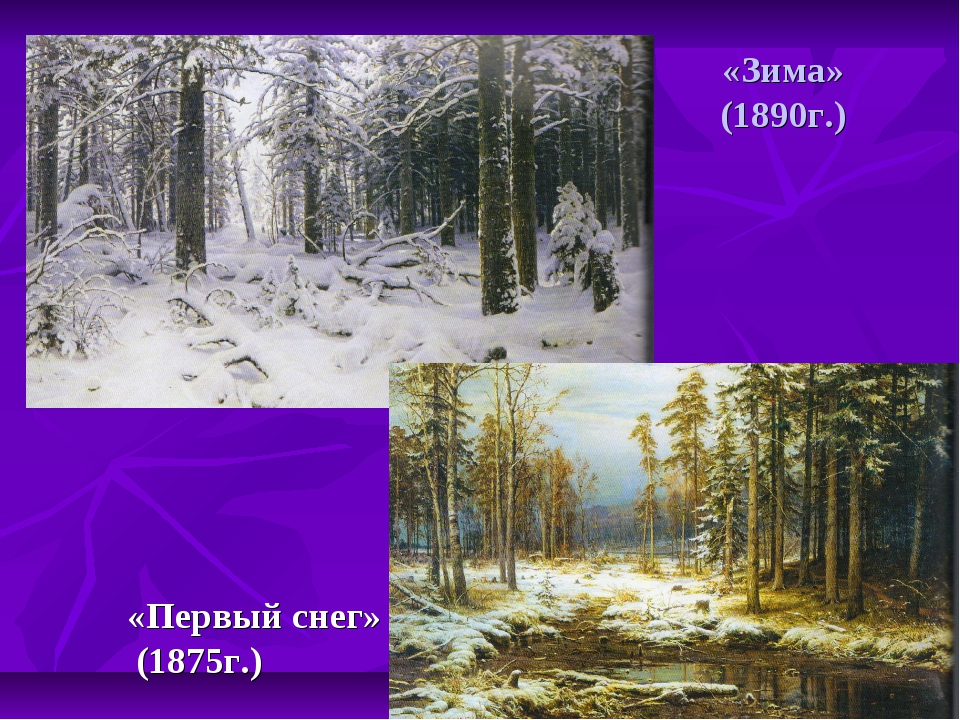«Зима» (1890г.) «Первый снег» (1875г.)