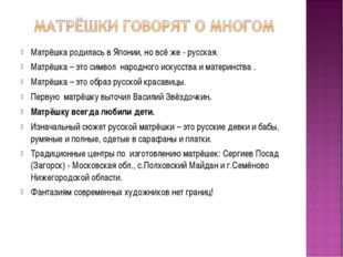 Матрёшка родилась в Японии, но всё же - русская. Матрёшка – это символ народ