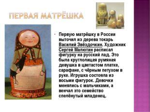 Первую матрёшку в России выточил из дерева токарь Василий Звёздочкин. Художни