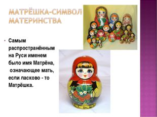 Самым распространённым на Руси именем было имя Матрёна, означающее мать, есл