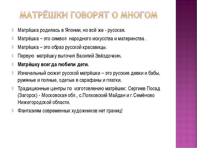 Матрёшка родилась в Японии, но всё же - русская. Матрёшка – это символ народ...