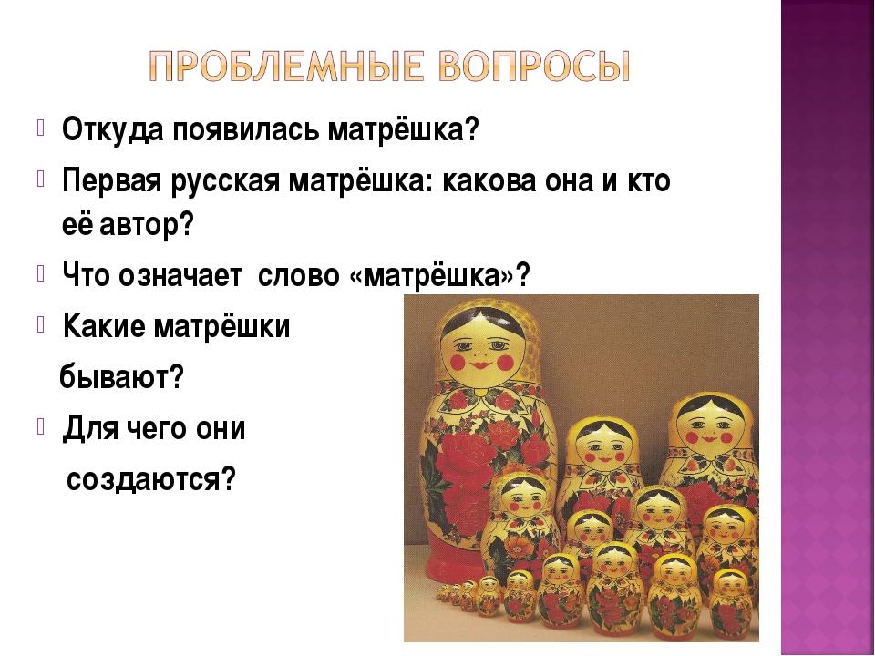 Откуда появилась матрёшка? Первая русская матрёшка: какова она и кто её автор...