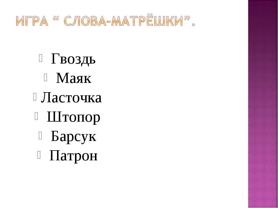 Гвоздь Маяк Ласточка Штопор Барсук Патрон
