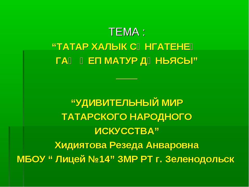 """ТЕМА : """"ТАТАР ХАЛЫК СӘНГАТЕНЕҢ ГАҖӘЕП МАТУР ДӨНЬЯСЫ"""" ____ """"УДИВИТЕЛЬНЫЙ МИР..."""