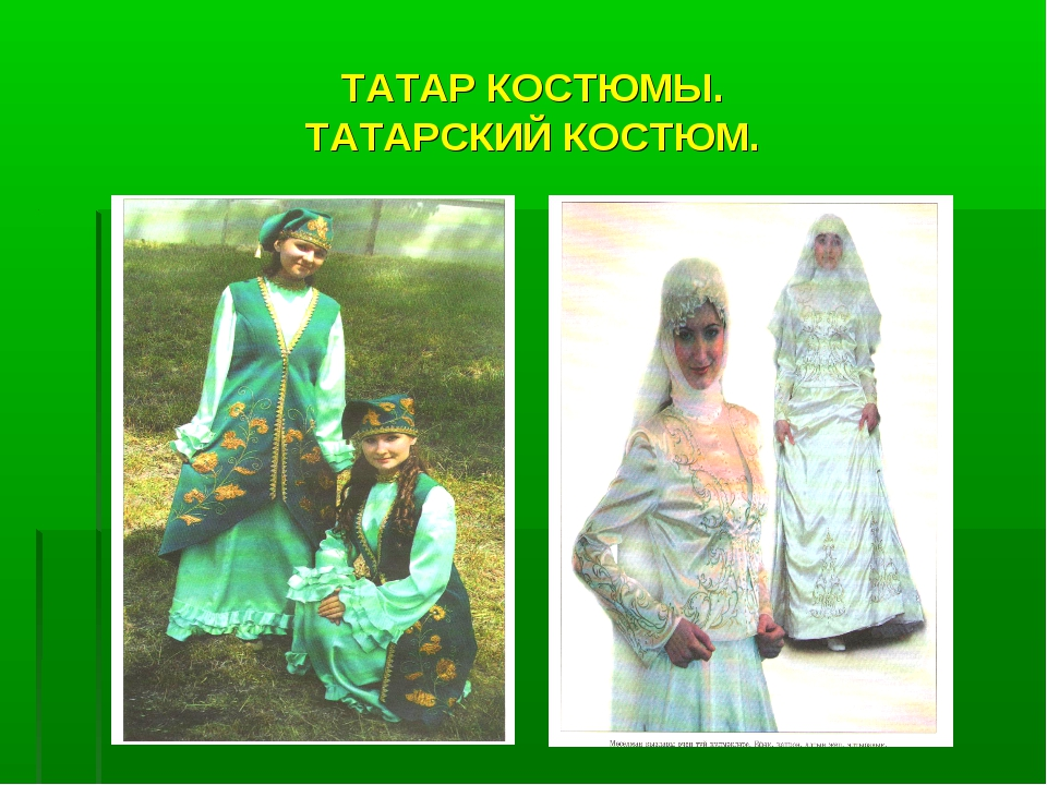 ТАТАР КОСТЮМЫ. ТАТАРСКИЙ КОСТЮМ.