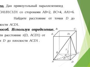 1 способ. Используя определение. Найти расстояние r(D, АСD1) от точ