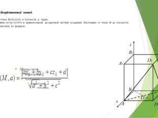 3 способ. Координатный метод. Пусть дана точка M(x0,y0,z0) и плоскос