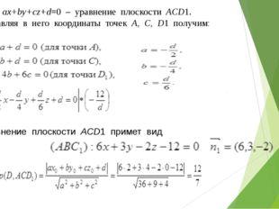 Уравнение плоскости ACD1 примет вид  Пусть aх+by+cz+d=0 – уравнение