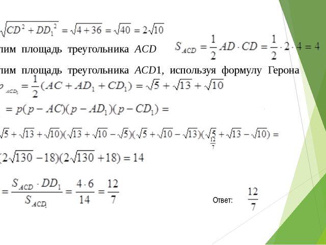 : Ответ: Вычислим площадь треугольника ACD Вычислим площадь треугольн...