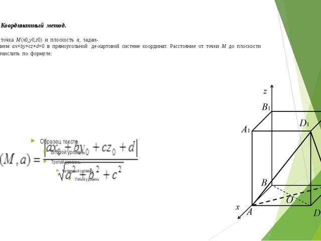 3 способ. Координатный метод. Пусть дана точка M(x0,y0,z0) и плоскос...