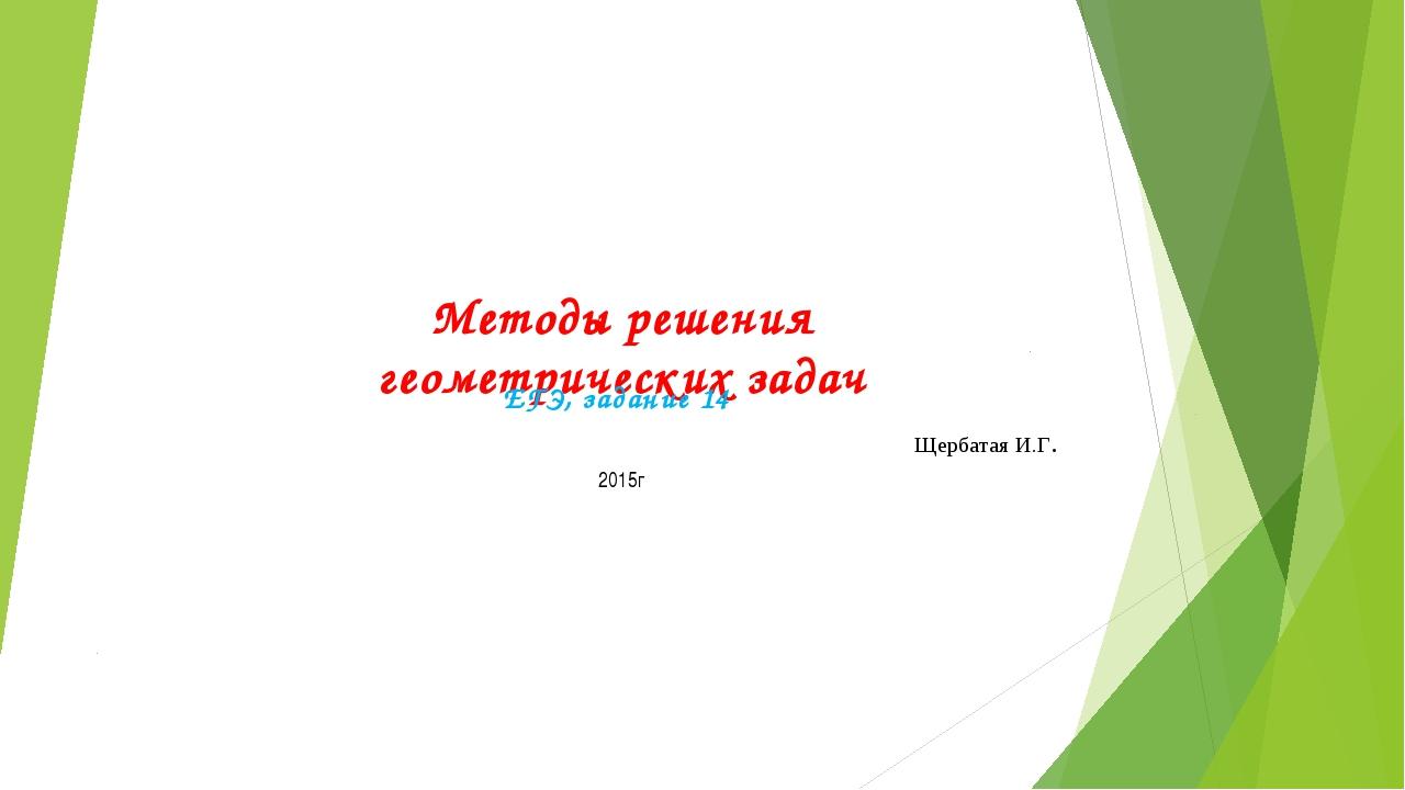 Методы решения геометрических задач ЕГЭ, задание 14 Щербатая И.Г. 2015г