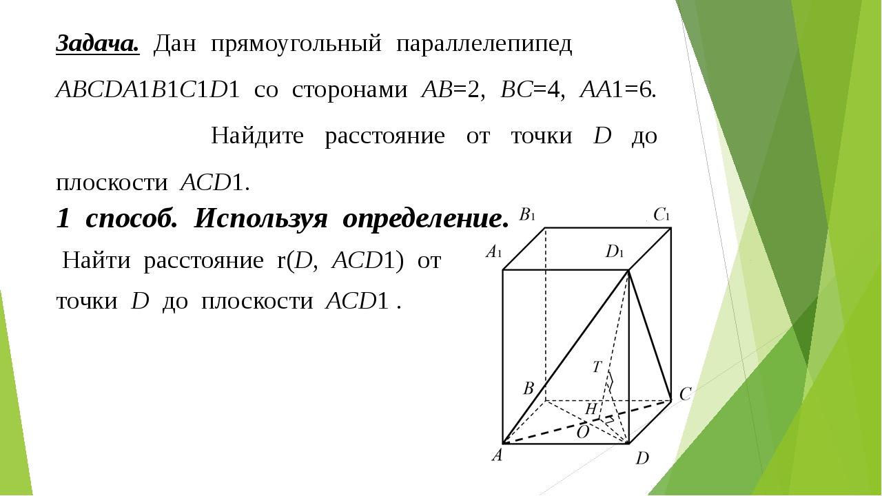 1 способ. Используя определение. Найти расстояние r(D, АСD1) от точ...