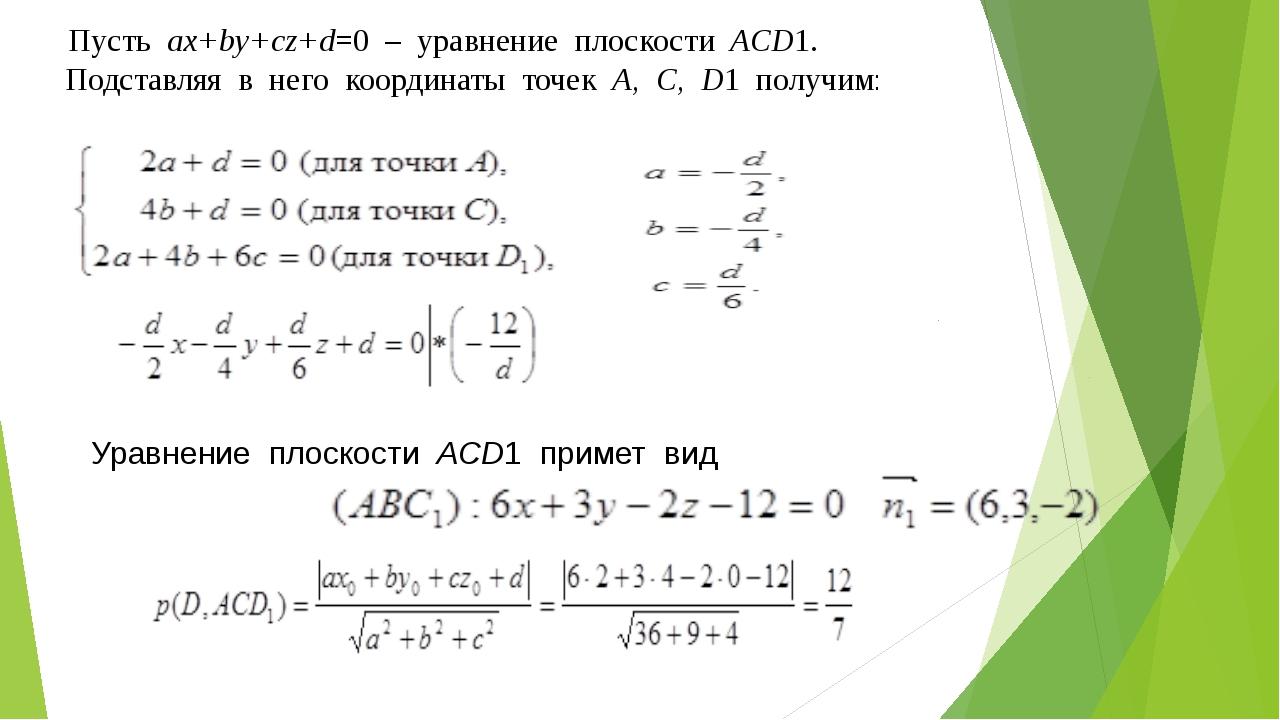 Уравнение плоскости ACD1 примет вид  Пусть aх+by+cz+d=0 – уравнение...