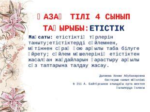 ҚАЗАҚ ТІЛІ 4 СЫНЫП ТАҚЫРЫБЫ:ЕТІСТІК Мақсаты: етістіктің түрлерін таныту;етіст